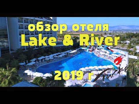 Обзор отеля Lake \u0026 River Side. Отзыв об отеле.