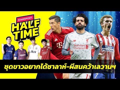 ชุดขาวเดินหน้าล่าซาลาห์-ผีแดงสนคว้าเลวานดอฟสกี้ | Siamsport Halftime 17.05.62
