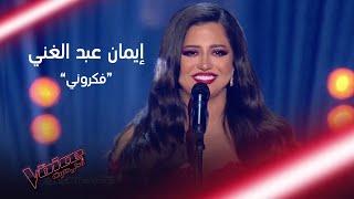 إيمان عدب الغني تُعيدنا إلى الزمن الجميل بأغنية فكروني لأم كلثوم #MBCTheVoice