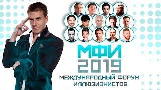 Международный Форум Иллюзионистов   МФИ 2019