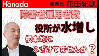 障害者雇用の在り方はどうあるのがよいのか?|花田紀凱[月刊Hanada]編集長の『週刊誌欠席裁判』