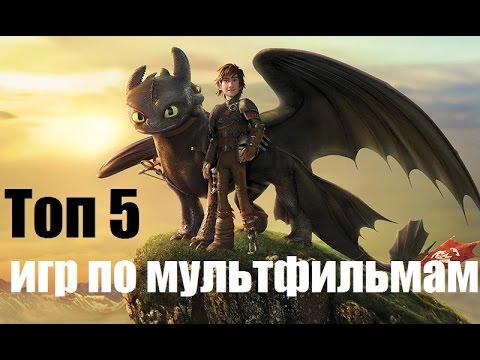 Топ игр по мультфильмам.№2