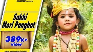 Krishna Bhajan - Sakhi Mori Panghat - Shyam Ji Ka Lifafa