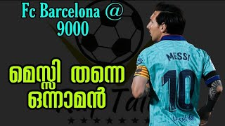 Barca @ 9000 : മെസ്സിയോളം വരില്ല മറ്റാരും | Football News