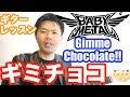 【BABYMETAL】ギミチョコ Gimme Chocolate!! のギターリフは初心者でも弾けるぞ!【ギターレッスン】