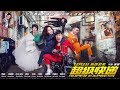 [HD EngSub] Super Express Korean Full Movie with English Subtitle 😂