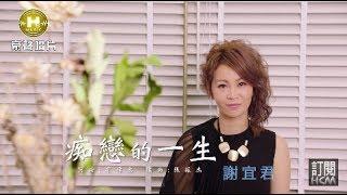【首播】謝宜君-痴戀的一生(官方完整版MV) HD