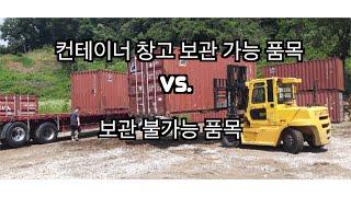 컨테이너 보관 가능 품목 vs. 보관 불가능 품목
