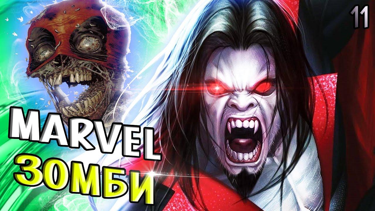 Зомби, Роботы и Морбиус... Живой Вампир / Marvel Comics
