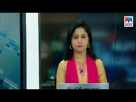 ഒരു മണി വാർത്ത | 1 P M News | News Anchor - Veena Prasad | February 15, 2018