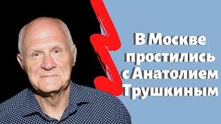 В Москве простились с Анатолием Трушкиным