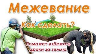 видео Межевой план земельного участка: порядок оформления