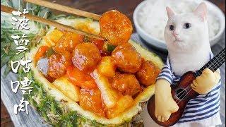 【菠萝咕噜肉】用水果来炒肉,居然好吃到成了名菜?