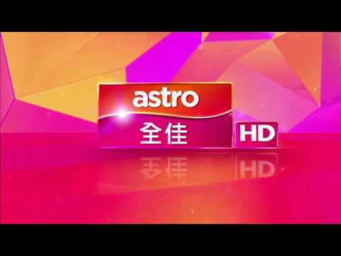 Astro 全佳 Quan Jia HD Channel ID