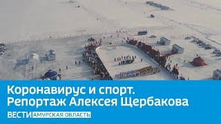 Коронавирус и спорт. Репортаж Алексея Щербакова