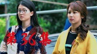 歡樂頌  | Ode To Joy 【衛視版】第36集(劉濤、蔣欣、王凱、靳東等主演) thumbnail