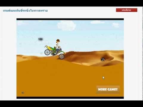 เกมเบนเท็นขี่รถซิ่งในทะเลทราย
