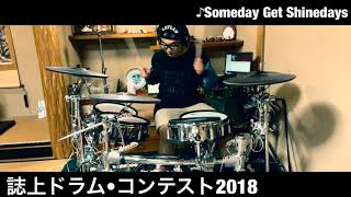 リズム&ドラムマガジンの誌上コンテスト 課題曲[Someday Get Shinedays]...