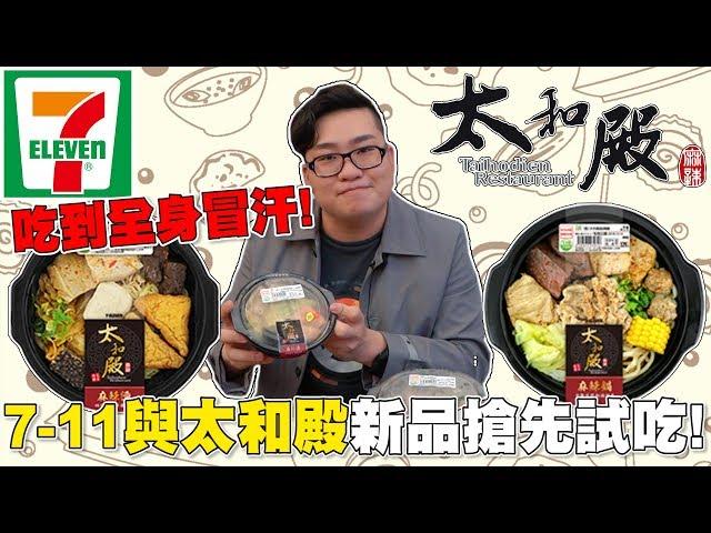 【Joeman】7-11與太和殿麻辣鍋新品試吃!吃到全身冒汗!