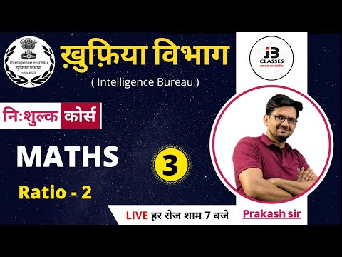 3) Intelligence Bureau 2021 ( ib acio ) | Maths Class | Ratio-2