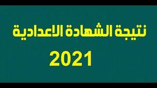 نتيجة الشهادة الاعدادية جميع المحافظات 2021