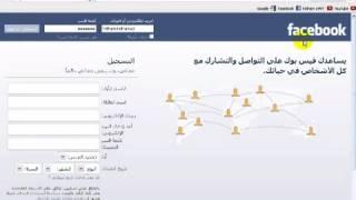 حصريا اختراق حساب فيس بوك بدون برامج على فايرفوكس