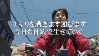 『東京自転車節』予告