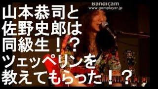 言わずと知れた日本を代表するスーパーギタリスト 山本恭司氏。 ギターを始めたきっかけはウッドストック TEN YEARS AFTER テン・イヤーズ・アフタ...