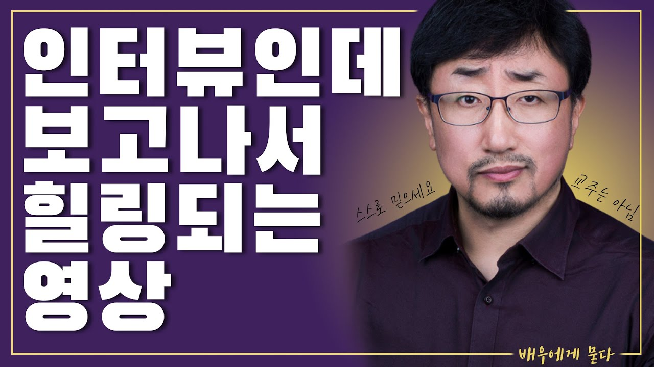배우 권홍석 | 움직이는 자가 이룰 수 있습니다. 스스로를 믿으세요~ [배우에게 묻다_권홍석] #006