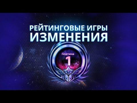 видео: Рейтинговые игры в heroes of the storm