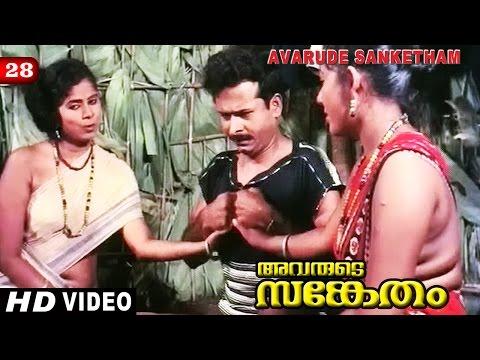 Avarude Sanketham Movie  28  Kottrakara's Two Lovers
