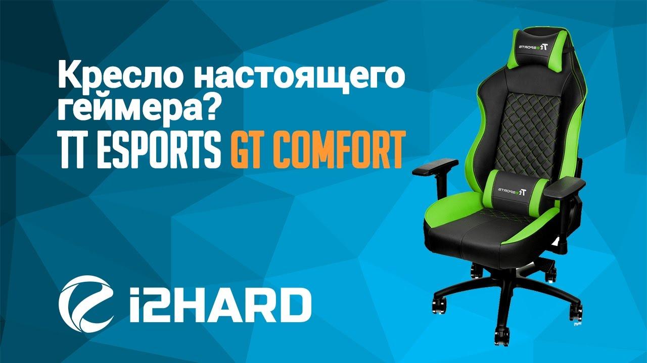 Обзор Tt eSPORTS GT Comfort: кресло для настоящего геймера?
