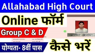 How To Fill Allahabad High Court Group C & D Online form 2018   Post- 3495   Step by Step in Hindi