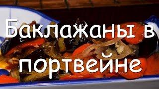 Баклажаны запеченные в портвейне - простой рецепт для мультиварки