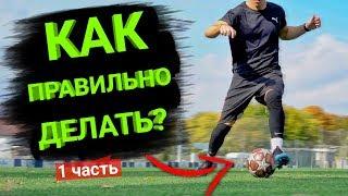 ПОЧЕМУ ТВОИ ФИНТЫ НЕ ПРОХОДЯТ  Обучение популярным футбольным трюкам