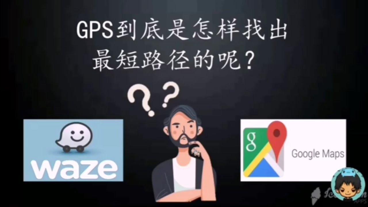 全球定位系统(GPS)到底是怎样找到最短路径的呢?