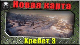 Новая карта - Хребет 3 - Царство льда и кладбище кораблей ~World of Tanks~