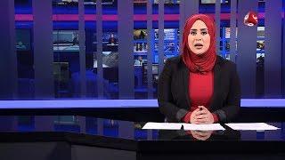 نشرة الاخبار   13 - 03 - 2019   تقديم ايات العزام   يمن شباب