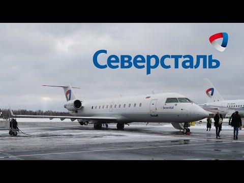 Bombardier CRJ200 а/к Северсталь | Рейс Череповец - Калининград