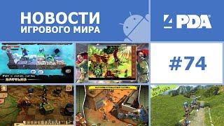 Новости игрового мира Android - выпуск 74 [Android игры]