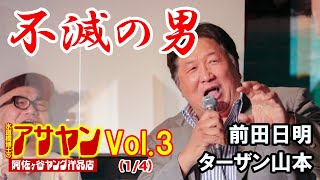 YouTube動画:アサヤンVol 3【不滅の男】(1/4)Youtube版