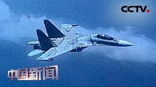 [中国新闻] 委内瑞拉拦截美军侦察机 双方各执一词 | CCTV中文国际