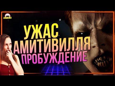 ТРЕШ ОБЗОР фильма Ужас Амитивилля: Пробуждение