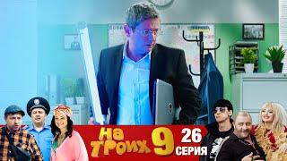▶️ На Троих 9 сезон 26 серия
