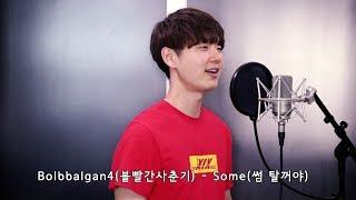볼빨간사춘기(Bolbbalgan4) _ 썸 탈꺼야(Some) Acoustic ver. (Cover By Dragon Stone)