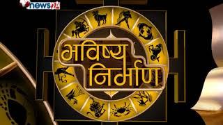 BHABISHYA NIRMAN_2074_Bhadra_24- NEWS24 TV