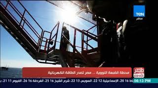 مصر في أسبوع | محطة الضبعة النووية.. مصر تصدّر الطاقة الكهربائية