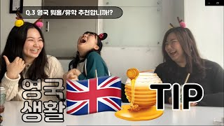 영국생활 워홀+유학 꿀팁! Q&A 2편/일상/은…