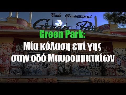 Green Park: Μία κόλαση επί γης στην οδό Μαυρομματαίων