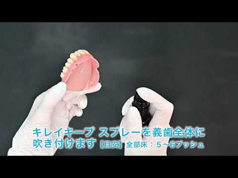 操作方法動画 | キレイキープ – 口腔内装置用コーディングシステム –